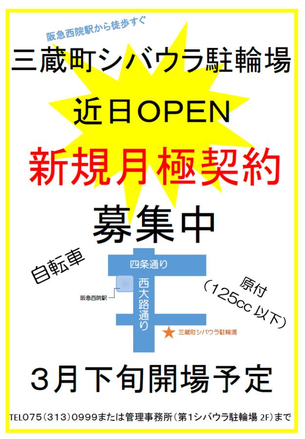 三蔵町駐輪場 新規募集 web用PNG